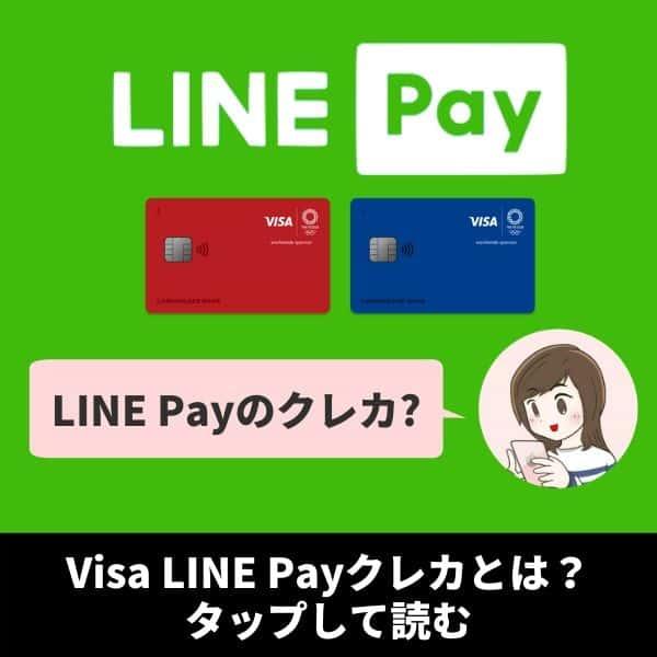 linepay - Visa LINE Payクレジットカードを解説!LINEの超お得なクレカが三井住友カードで再始動【3%還元】