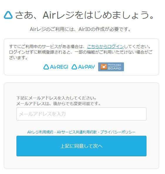 regi - Airレジ(エアレジ)評判・メリット・デメリット!導入方法や使い方も徹底解説