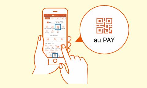 aupay - 【2020年5月最新】auPAYの使える店・店舗・加盟店・コンビニまとめ