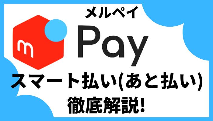 merpay - メルペイスマート払い(あと払い)徹底解説!【翌月までに支払えばOK】