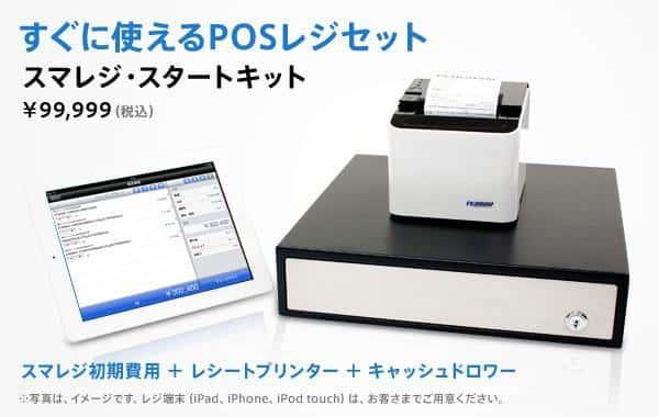 regi - 【驚愕】スマレジ完全ガイド!高性能クラウドレジが0円から利用可能って本当…?