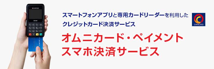 regi - 【継続率99%】ユビレジ完全ガイド!評判・メリット・デメリットまとめ!飲食店がもっとも使いやすい理由とは?