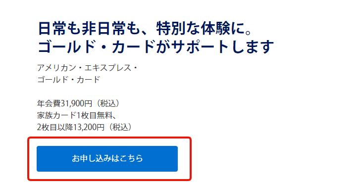 amex - アメックスゴールドの評判・メリット・デメリット完全ガイド!プラチナ級の価値があるってホント?