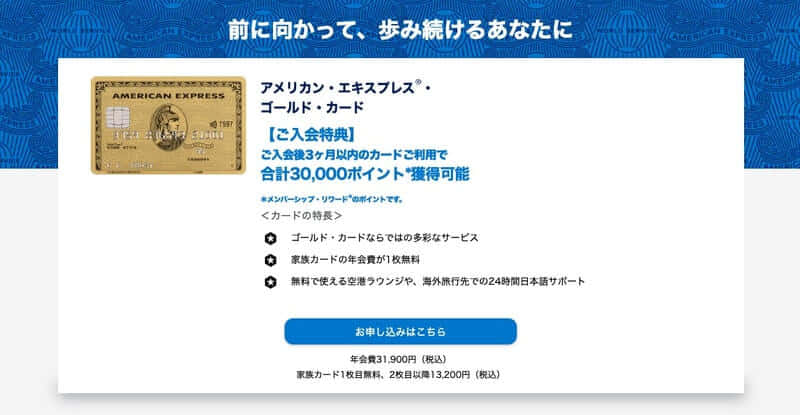 amex - アメックスゴールドカードの限度額まとめ!デポジットを使えば無制限ってホント…?