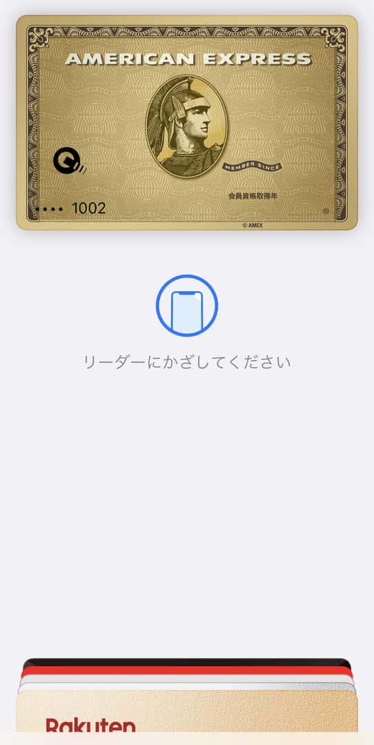amex - アメックスはApple Payに対応!Apple Payで使う3つのメリットってなに…?