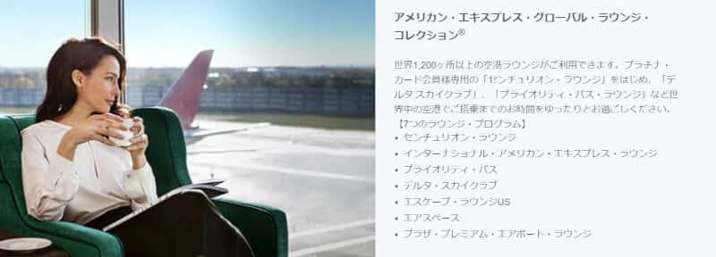 amex - アメックスがあれば無料で使える空港ラウンジまとめ!国内・海外完全制覇!