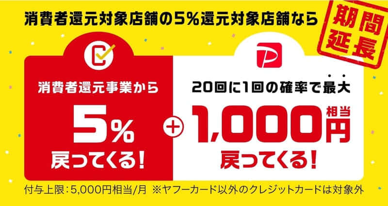 paypay - 【2020】PayPay(ペイペイ)メリット・デメリット・評判!マストで使うスマホ決済