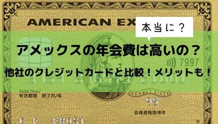 amex - アメックスゴールドの年会費はホントに高い?それ以上の格式と価値がある