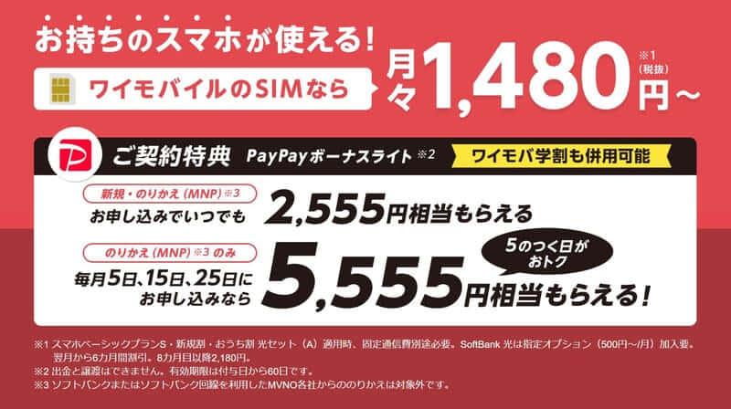 paypay - ワイモバイルは5のつく日がお得!PayPayがもらえちゃうキャンペーン実施中!【特典あり】