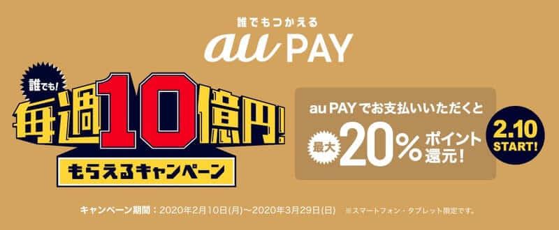 aupay - auPAY(auペイ)完全ガイド!!メリット・デメリット・評判・使い方まとめ