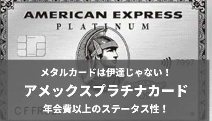 amex - アメックスプラチナカード完全ガイド!メリット・デメリットから評判まで一挙に徹底解説!