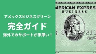 amex - 【全種類一覧】AMEX(アメックス)おすすめカード超厳選8枚の特徴・違いを徹底比較!
