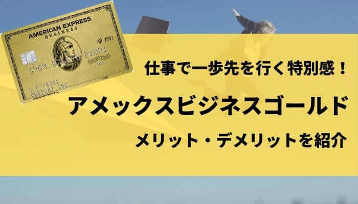amex - アメックスビジネスゴールド徹底解説!評判・メリット・デメリットまとめ!ステータス最高ランクのビジネスカード