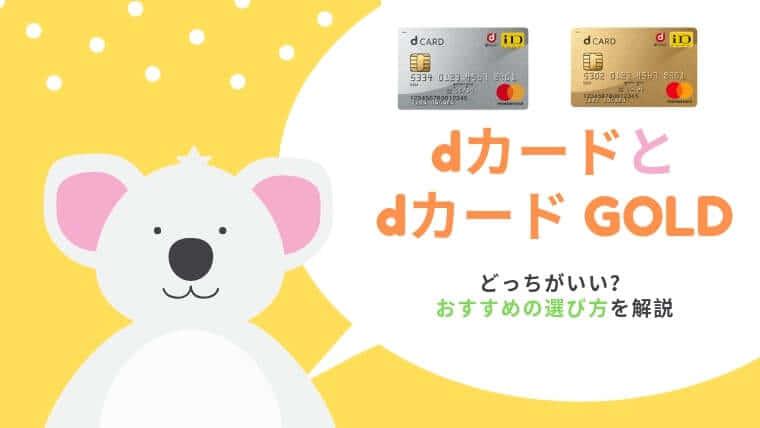 d-card - dカードとdカードGOLDおすすめの選び方を徹底解説!ドコモユーザーならGOLD一択の理由とは…?