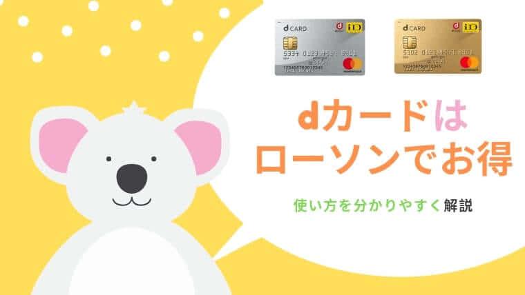 d-card - dカードをローソンで使うといつでも実質5%オフ!一番お得なクレジットカードはdカードで決まりの理由