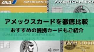 amex - アメックストラベルサービス(旅行予約サイト)のメリット・デメリットを徹底解説!コスパ抜群はホント…?