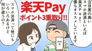 rakutenpay - 楽天プレミアムカードをレビュー!評判・口コミまとめと空港ラウンジを使う流れを解説!