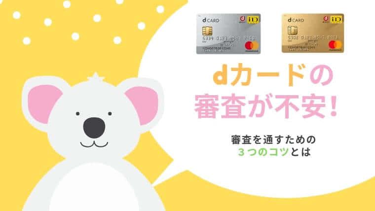 d-card - dカードの審査で見られる項目はコレ!審査を通す3つのコツを徹底解説!