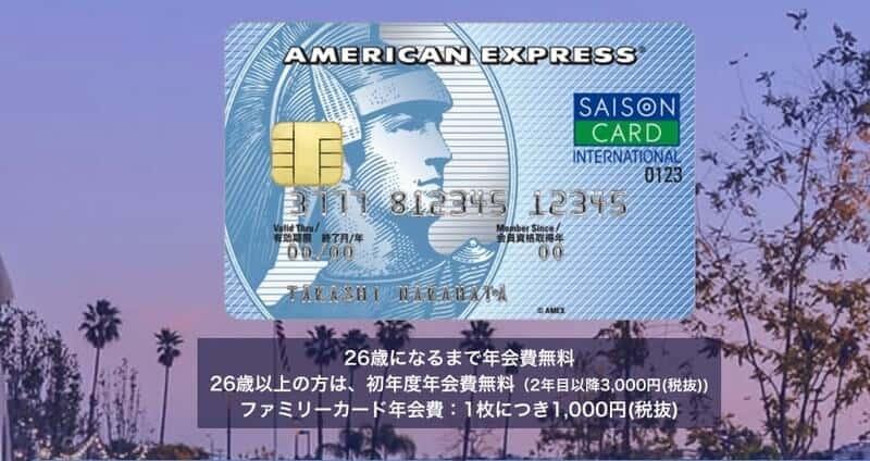 saison - セゾンブルーアメックスは主婦・学生に超人気!評判・口コミをレビュー!コスパ最高のクレジットカード