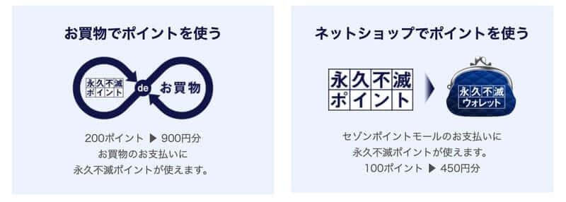 saison - セゾンパールアメックスをレビュー!5つのメリットと3つのデメリットを徹底解説!年会費1000円のアメックスデビュー