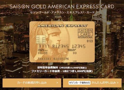 saison - セゾンゴールドアメックス超ガイド!初年度年会費無料でアメックスのゴールドカードを保有せよ!