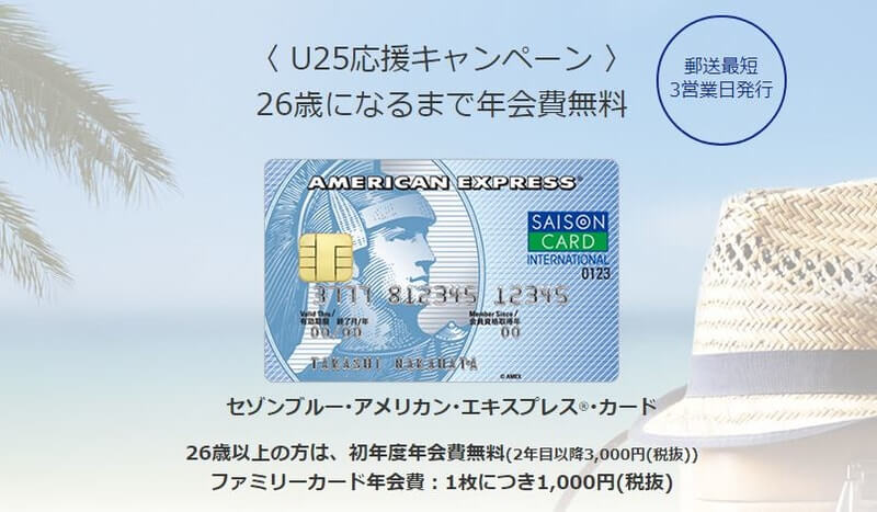 saison - 【全種類一覧】セゾンアメックス超おすすめのアメックス提携カードを徹底紹介!