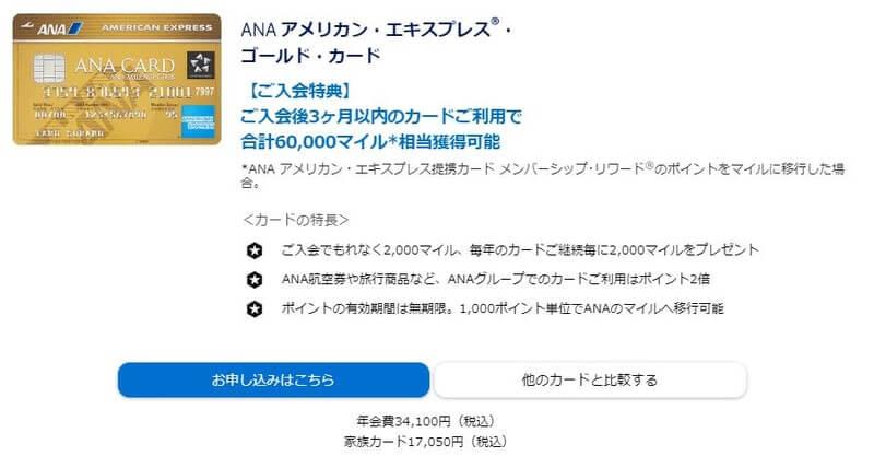 amex - ANAアメックスゴールドとアメックスゴールド徹底比較!マイルとサービス面がいいのはどっち…?
