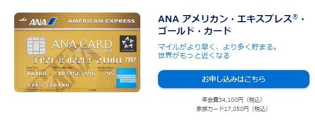 amex - ANAアメックスとANAアメックスゴールドを比較!