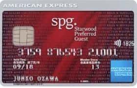amex - アメックスの絶大なホテル割引を使って旅行代を安くする!無料宿泊特典があるカードって…?