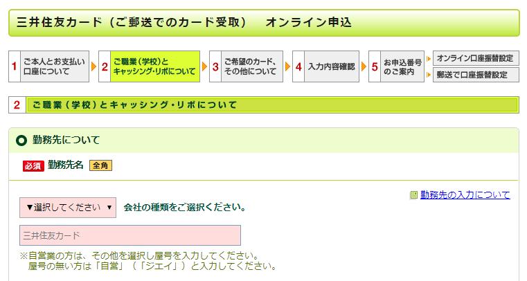 smbc - 三井住友カードをレビュー!超お得なキャンペーンとメリット・デメリットを徹底解説!評判も集めました。