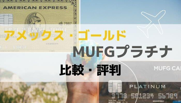 amex - アメックスゴールドとMUFGプラチナアメックス超比較!プライオリティパスはMUFG有利!だけど…?