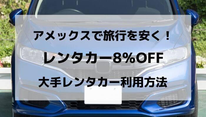 amex - アメックスは国内レンタカーがいつでも5%OFF!海外レンタカーも一部特典あり