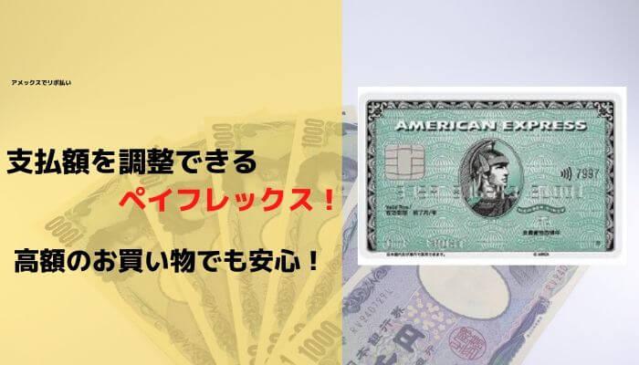 amex - アメックスのリボ払い「ペイフレックス」支払い方法徹底解説!