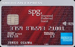 amex - SPGアメックスの家族カードは微妙ってほんと?本カードを持つ3つの理由
