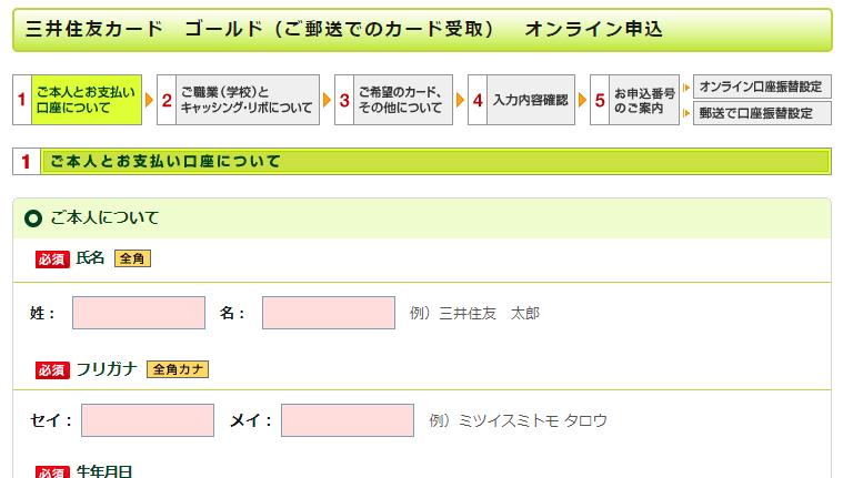 smbc - 三井住友ゴールドカードを超解説!お得すぎるキャンペーンと口コミ・評判も紹介