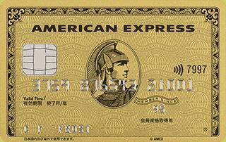 amex - アメックスの歴史を紹介!運送業から人と共に歩み続ける金融業へ。戦争・災害でもサービスを提供ってホント…?