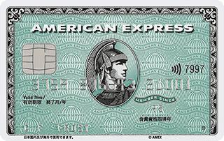 amex - アメックス1枚でETCカード5枚まで発行OK!車を複数所有してるなら請求がまとめられて便利