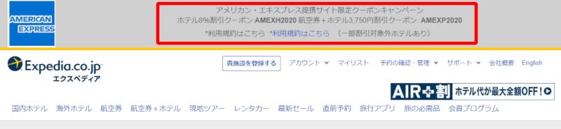 amex - アメックスならエクスペディアが超お得!会員限定クーポンは海外・国内ホテル8%OFF
