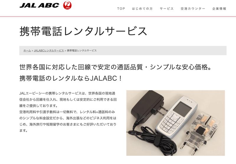 amex - アメックスの海外用レンタル携帯電話サービスは半額で利用OK!着信通話料無料が魅力