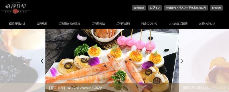 amex - アメックス「ゴールド・ダイニング by 招待日和」は超得なレストラン優待サービス