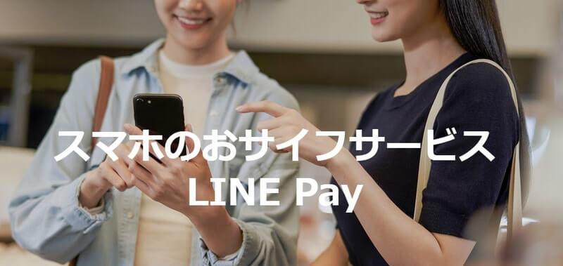 linepay - LINEポイントクラブを徹底解説!最大3%還元が超魅力なメリット・デメリットまとめ