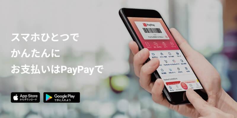 paypay - PayPayあと払いってなに?仕組みや使い方を徹底解説!メルペイスマート払いと比較
