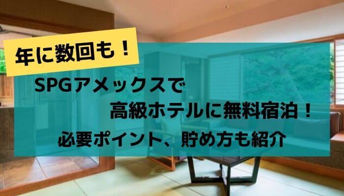 amex - SPGアメックスは年2回高級ホテルに無料宿泊OK!どこで使えるの…?全ホテルまとめ