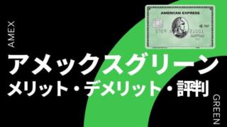 amex - アメックスグリーンの審査基準は厳しい?年収や属性から見えた難易度を徹底解説します