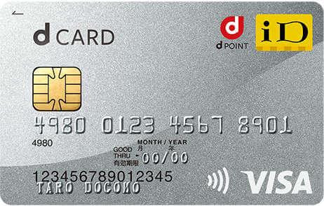 d-card - dカードを再入会するときの注意点!審査はある?ポイントは引き継がれる?注意点まとめ