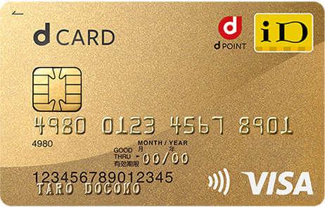 d-card - dカードの国際ブランドはVISAとMasterCardのどっちがいい?2つの違いを徹底解説