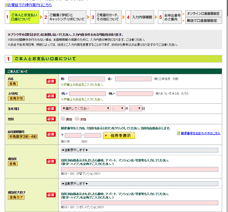 smbc - 三井住友カードデビュープラスを18歳でつくった4つの理由と特徴を解説!