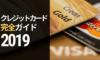クレジットカード完全ガイド2019!おすすめランキングから仕組み・審査・注意点・ポイント還元【これを読めば問題なし】