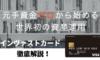【リスクゼロ】インヴァストカードのポイントで0円から投資をはじめる