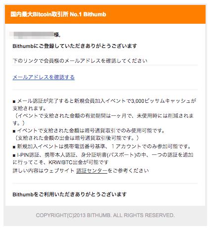 韓国取引所Bithumb(ビッサム)の特徴!上場した通貨はのきなみ暴騰!